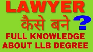 How to become a lawyer, वकील कैसे बने,  FULL KNOWLEDGE  ABOUT LLB, B. A.L.L.B,/ALL TYPES OF KNOWLEDG