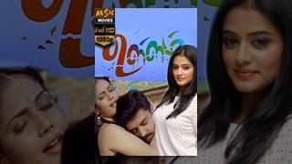Ullam Tamil Full Movie - Mithun, Priyamani, Ambika, Raghuvaran | Arunmoorthy