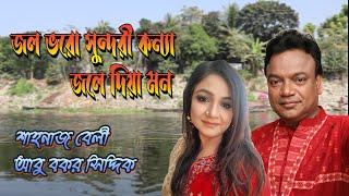 Jol Voro Sundori Konna/জল ভরো সুন্দরী কন্যা /আবু বকর সিদ্দিক/ শাহনাজ বেলি