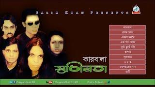images Shadhinota Karbala