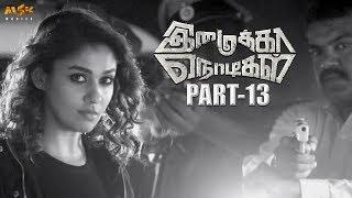 Nayanthara Latest Tamil Movie - Imaikkaa Nodigal Part 13 | Atharvaa, Nayanthara, Anurag Kashyap