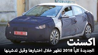 هيونداي اكسنت 2018 الجديدة كلياً تظهر خلال اختبارها وقبل تدشينها Hyundai Accent