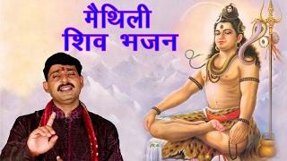 अरज अरज शिव - Ram Babu Jha Shiv Bhajan | Maithili Shiv Bhajan 2017 |