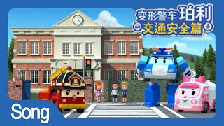 Trafficsafety with Poli Theme Song (Chinese)   Robocar Poli