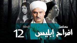 Afrah Ebles _ Episode |12| مسلسل أفراح أبليس _ الحلقه الثانيه عشر