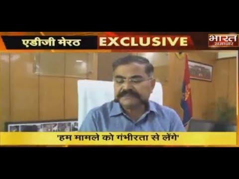 Xxx Mp4 ADG Zone Meerut प्रशांत कुमार से Bharat Samachar की खास बातचीत 3gp Sex