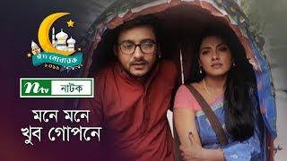 Mone Mone Khub Gopone | মনে মনে খুব গোপনে | Tisha | Abir Mirza | Mili Basar | NTV EID Natok 2019