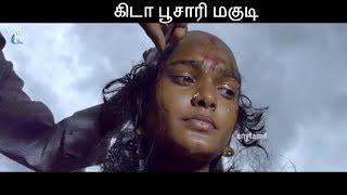 கிடா பூசாரி மகுடி || Latest Tamil Cinema KIDA POOSARI MAGUDI Full Movie HD PART 19