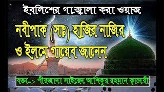 ভাইজানের ওয়াজ-নবীপাক ﷺ হাজির নাজির ও ইলমে গায়েব জানেন। বক্তা-পীরজাদা Sayed Ashikur Rahaman Qadri