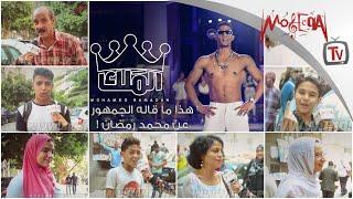 ما هو تعليق الناس في الشارع عن محمد رمضان بعد اغنية الملك و نمبر وان ؟