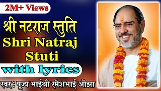 Shree Natraj Stuti(with lyrics) - Pujya Rameshbhai Oza