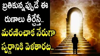 How to Get Heaven? These are 2 Ways According to Hindu Purana's | Remix King