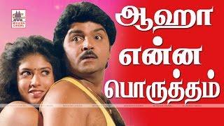 Aaha Enna Porutham Full Movie HD ஆகா என்னபொருத்தம் ராம்கி சங்கவி கவுண்டமணி நடித்த நகைச்சுவைசித்திரம்