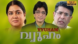 Vyuham malayalam movie | malayalam full movie |  Raghuvaran | Urvashi | Parvathy | Sukumaran