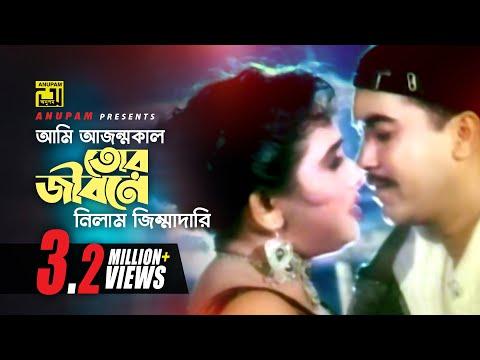 Ami Ajonmokal   আমি আজন্মকাল   Manna & Shahnaz   Milu & Kanak Chapa   Jhor