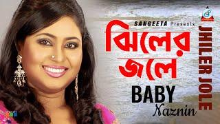 Jiler Jole - Baby Naznin Music Video - Khub Beshi Bhalobashi