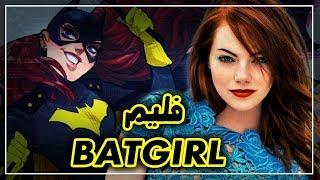 10 ممثلات مرشحة لقيام دور شخصية مساعدة باتمان | EASY DC