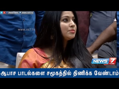 Actress Sneha speaks about Beep Song | News7 Tamil