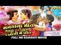 Mandana Meet Haare Bandhi Me Preet - Full HD Gujarati Movie 2019 - Rajdeep Barot