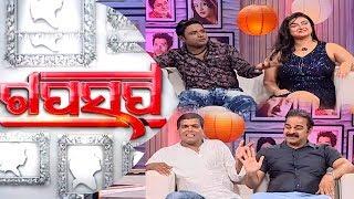 Gaap Saap Ep 479 | 17 Jun 2018 | Chit Chat with Star Cast of Sundergarh Ra Salman Khan