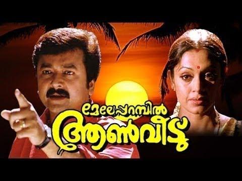 Xxx Mp4 MALAYALAM FULL MOVIE Meleparambil Aanveedu Malayalam Movie Online Jayaram Shobana Mallu 3gp Sex