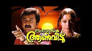 Meleparambil Aanveedu 1993: Malayalam Full Movie | #Malayalam Movie Online | Jayaram, Shobana