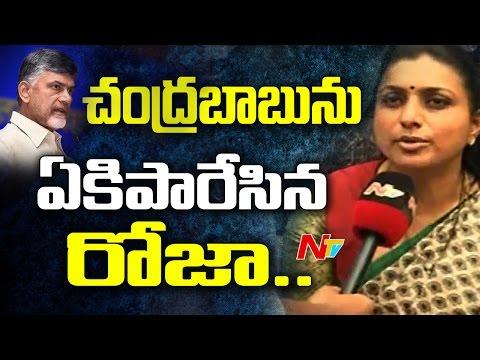 MLA Roja Sensational Comments on Chandrababu Naidu Tirupati NTV