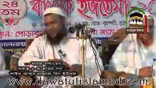 এই ছেল তুমার হুজুর তোমাকে প্রতারণা দিয়েছে সাবধান থেক Sheikh Abdur Razzaque