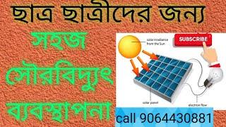 Home made D c Solar home light system Bengali