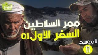 ✅ Amouddou TV 159  أمودّو / ممر السلاطين _ السفر الأول