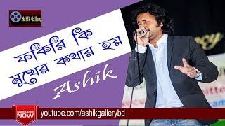 ফকিরি কি মুখের কথায় হয় / আশিক I Fokiri Ki Mukher Kothay Hoy I Ashik I Bangla Song