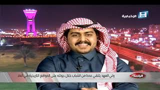 الراصد يستضيف أحد الشباب الذين التقوا الأمير محمد بن سلمان في العلا