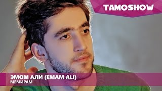 Эмом Али - Мемирам | Emam Ali - Memiram (2015)
