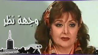 التمثيلية التليفزيونية ״وجهة نظر״ ׀ ليلى طاهر – حسن حسني