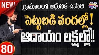 Start Kadaknath Breed Poultry Farming in villages | Earn Good Profits| Online Classes in Telugu - 80