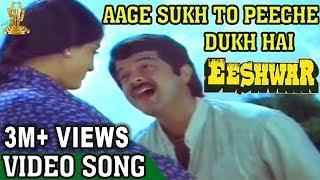 Aage Sukh To Peeche Dukh Hai  Video Song ll Eeshwar Movie ll Anil Kapoor, Vijayshanti,