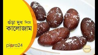 Kalojam Recipe || সহজ পদ্ধতির কালোজাম