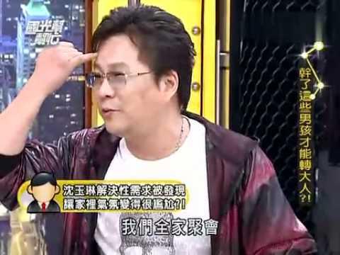 【沈玉琳經典� 笑8】 一個人打手槍的故事