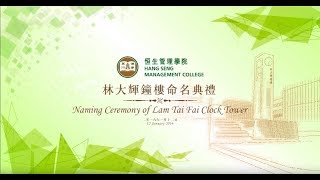 20160112 Naming Ceremony of Lam Tai Fai Clock Tower highlight  with subtitles new