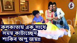 শকিং নিউজ!!গোপন কলকাতায় একান্ত সময় কাটালেন শাকিব অপু !!opu biswas news!shakib khan new movie 2018