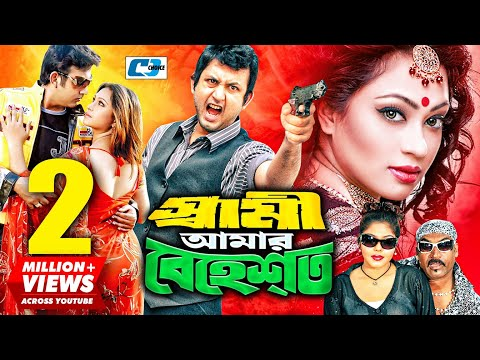 Xxx Mp4 Shami Amar Behest Bangla Full Movie Amin Khan Popy Bobita Suchorita Kabila Nasrin 3gp Sex