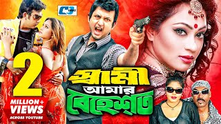 Shami Amar Behest | Bangla Full Movie | Amin Khan | Popy | Bobita | Suchorita