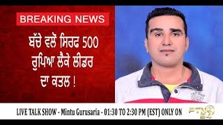 Leader Murder for only 500 Rupees by the Child ! Mintu Gurusaria | Talk Show | PTN24 News Channel