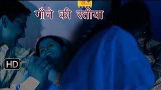 Gawne ke Ratiya || गौने की रतिया || Bhojpuri Hottest Songs