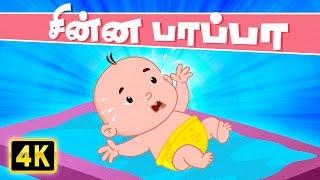 சின்ன பாப்பா (Chinna Papa)   Vedikkai Padalgal   Chellame Chellam   Tamil Rhymes For Kids