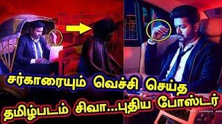 சர்காரையும் வெச்சி செய்த தமிழ் படம் சிவா !!! | Vijay
