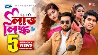Love Link (লাভ লিংক) l Bangla Telefilm l Tawsif Mahbub, Jovan, Safa kobir l Channel F3