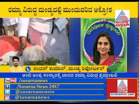 Xxx Mp4 Mandya People Posts In Social Media As Ramya Dead From Today 3gp Sex
