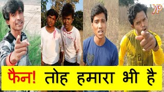 PRINCE KUMAR COMEDY | HINDI COMEDY | PRIKISU - 96 | VIGO VIDEO
