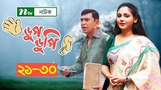 NTV Comedy Drama | Dugdugi | ডুগডুগি | EP 21 - 30 | Chanchal Chowdhury | Sanjida Preeti | Badhon
